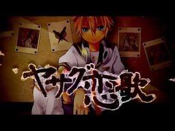"""Image of """"ヤサグ恋歌 (Yasagu Renka)"""""""