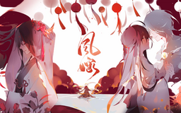 """Image of """"风嫁 (Fēng Jià)"""""""