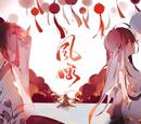 风嫁 (Fēng Jià)