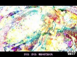 """Image of """"桜の季節 (Sakura no Kisetsu)"""""""