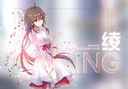 "Image of ""绫 (Líng)"""