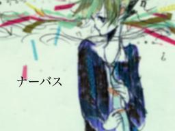 "Image of ""ナーバス (Nervous)"""