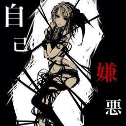 """Image of """"自己嫌悪 (Jiko Ken'o)"""""""