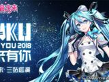 MIKU WITH YOU 2018