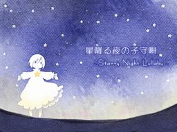 """Image of """"星降る夜の子守唄 (Hoshifuru Yoru no Komori Uta)"""""""