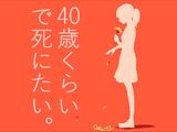 40歳くらいで死にたい。 (40-sai Kurai de Shinitai.)