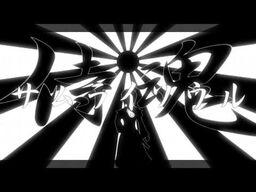 "Image of ""サムライソウル (Samurai Soul)"""