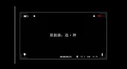 "Image of ""造神 (Zào Shén)"""