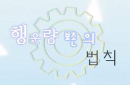 "Image of ""행운량 보존의 법칙 (Haengunnyang Bojonui Beopchik)"""