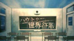 "Image of ""ハウトゥー世界征服 (How-To Sekai Seifuku)"""