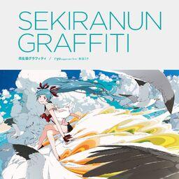 """Image of """"積乱雲グラフィティ (Sekiranun Graffiti)"""""""