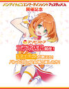 Bandai Namco Entertainment Festival Mirai Komachi