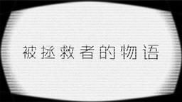 """Image of """"被拯救者的物语 (Bèi Zhěngjiù Zhě de Wùyǔ)"""""""