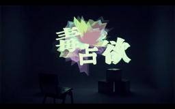 "Image of ""毒占欲 (Dokusen'yoku)"""