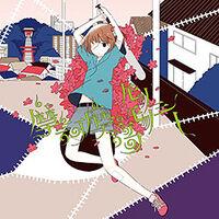 Sasakure.UK - 摩訶摩謌モノモノシー