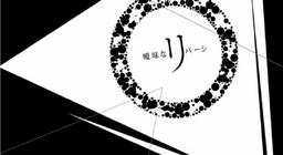 """Image of """"曖昧なリバーシ (Aimai na Reversi)"""""""