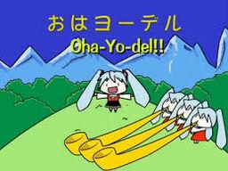 "Image of ""おはヨーデル (Oha-Yo-del!!)"""