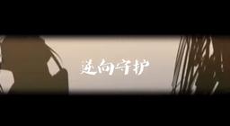 """Image of """"逆向守护 (Nìxiàng Shǒuhù)"""""""