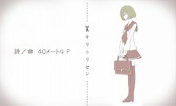 "Image of ""キリトリセン (Kiritorisen)"""