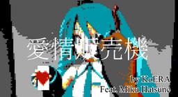 """Image of """"愛情販売機 (Aijou Hanbaiki)"""""""