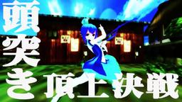 """Image of """"頭突き頂上決戦 (Zutsuki Choujou Kessen)"""""""