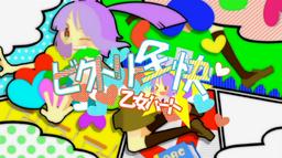 "Image of ""ビクトリー全快☆乙女ハート (Victory Zenkai ☆ Otome Heart)"""