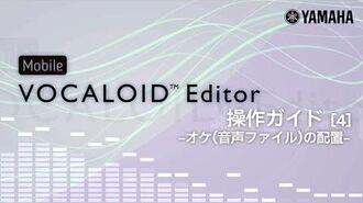 Mobile VOCALOID Editor 操作ガイド 4 -オケ(音声ファイル)の配置-