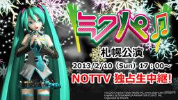 "Image of ""Hatsune Miku Live Party 2013 (MikuPa)/Sapporo"""