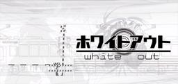 "Image of ""ホワイトアウト (White Out)"""