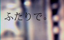 """Image of """"ふたりで。 (Futari de.)"""""""