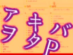 "Image of ""アキバヲタP言ってみろ (Akibawota-P Ittemiro)"""