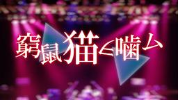 "Image of ""窮鼠、猫ヲ噛ム (Kyuuso, Neko o Kamu)"""