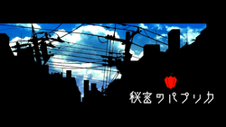 "Image of ""秘密のパプリカ (Himitsu no Paprika)"""