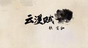 云溪赋 (Yún Xī Fù)