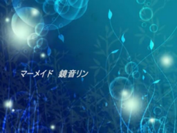 "Image of ""マーメイド (Mermaid) (Mermaid-P song)"""