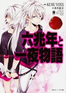 Rokuchou Novel alt