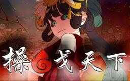 """Image of """"操戈天下 (Cāo Gē Tiānxià)"""""""