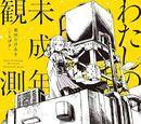 Watashi no Miseinen Kansoku (わたしの未成年観測)