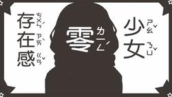 """Image of """"存在感零少女 (Cúnzàigǎn Líng Shàonǚ)"""""""