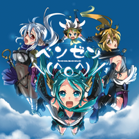 オワタP - ベンゼン (album)
