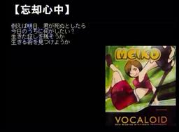 """Image of """"忘却心中 (Boukyaku Shinjuu)"""""""