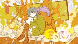 "Image of ""君の彼女 (Kimi no Kanojo)"""