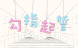 "Image of ""勾指起誓 (Gōu Zhǐ Qǐshì)"""