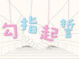 勾指起誓 (Gōu Zhǐ Qǐshì)
