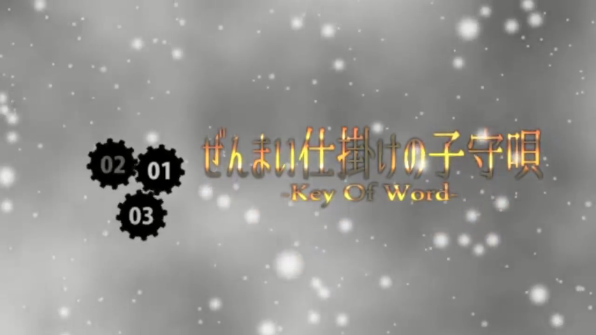 Clockwork Lullaby -Key Of Word-