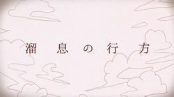 "Image of ""溜息の行方 (Tameiki no Yukue)"""