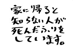 """Image of """"家に帰ると知らない人死んだふりをしています。 (Ie ni Kaeru to Shiranai Hito Shinda Furi wo Shiteimasu.)"""""""