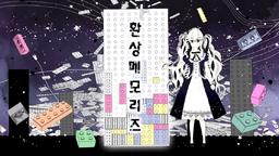 "Image of ""환상 메모리즈 (Hwansang Memories)"""