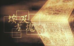 "Image of ""埃及方块 (Āijí Fāngkuài)"""