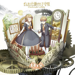"""Image of """"ぜんまい仕掛けの子守唄 (Zenmai Jikake no Komoriuta) (album)"""""""